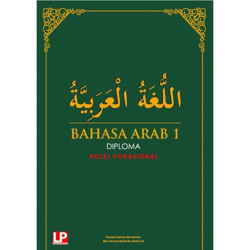 eBook Subscribe Online: Bahasa Arab 1 Kolej Vokasional